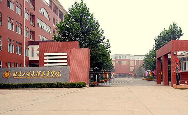 北京工商大学嘉华学院