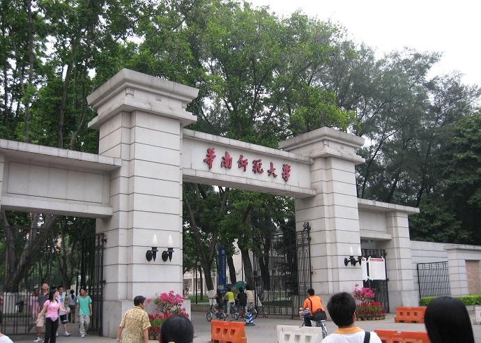 华南师范大学